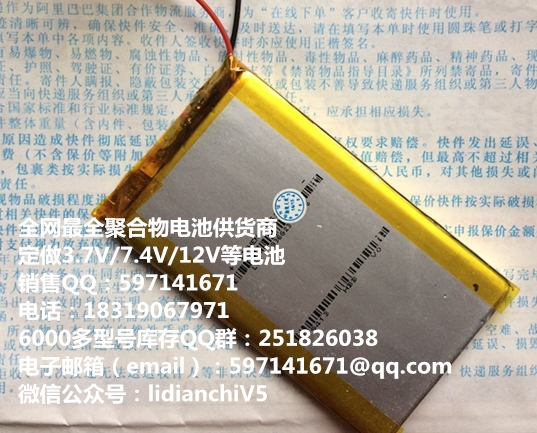 Wholesale 3.7V lithium polymer battery 505085 2200MAH mobile power Tablet PC GPRS navigation(China (Mainland))