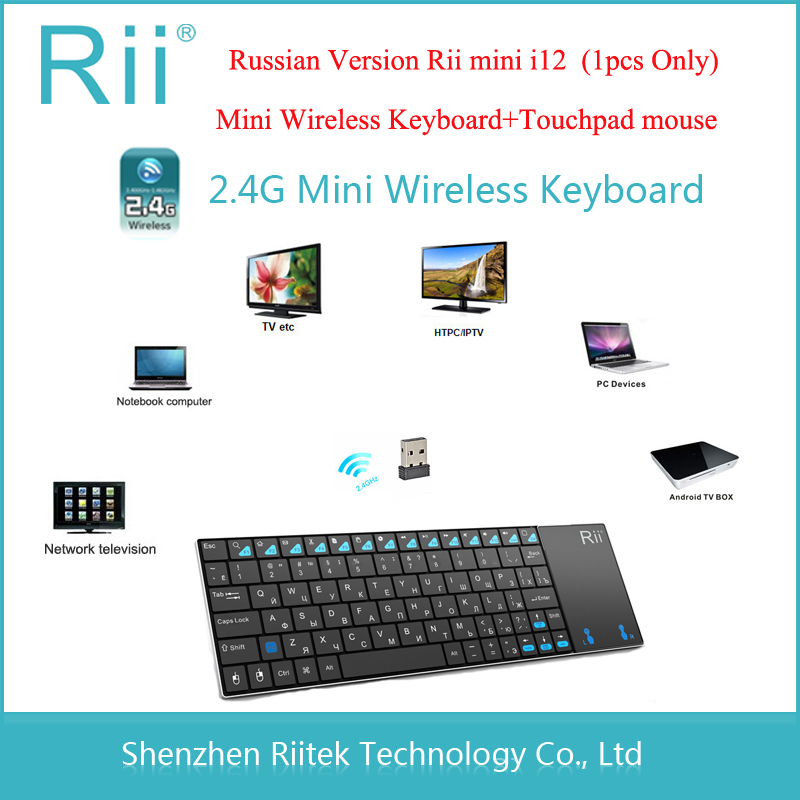 Russian Keyboard Rii mini i12 Wireless Keyboard with Touchpad mouse Mini PC Teclado for Tablet Apple Pad Mac Laptop HTPC(China (Mainland))