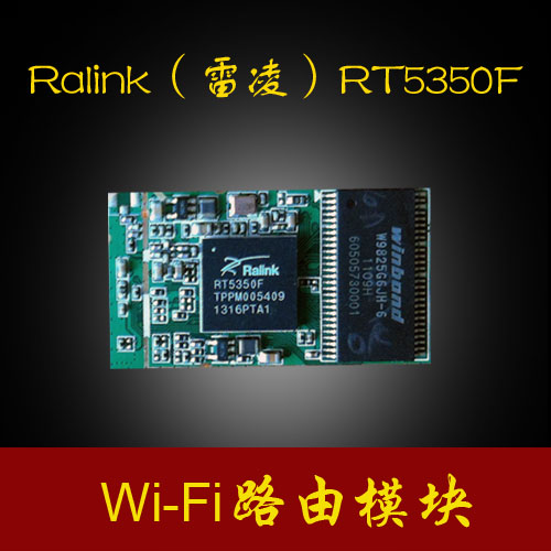 Ralink RT5350 wifi wireless wifi module Ethernet switch module / USB interface / wifi routing module(China (Mainland))