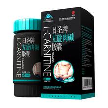 L-карнитин для похудения Капсулы 60 капсул Бесплатная доставка(China (Mainland))