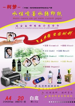 A4 White Water-based Ink-jet Water Transfer Paper,Decal Paper,Melamine Paper,Transfer printing paper