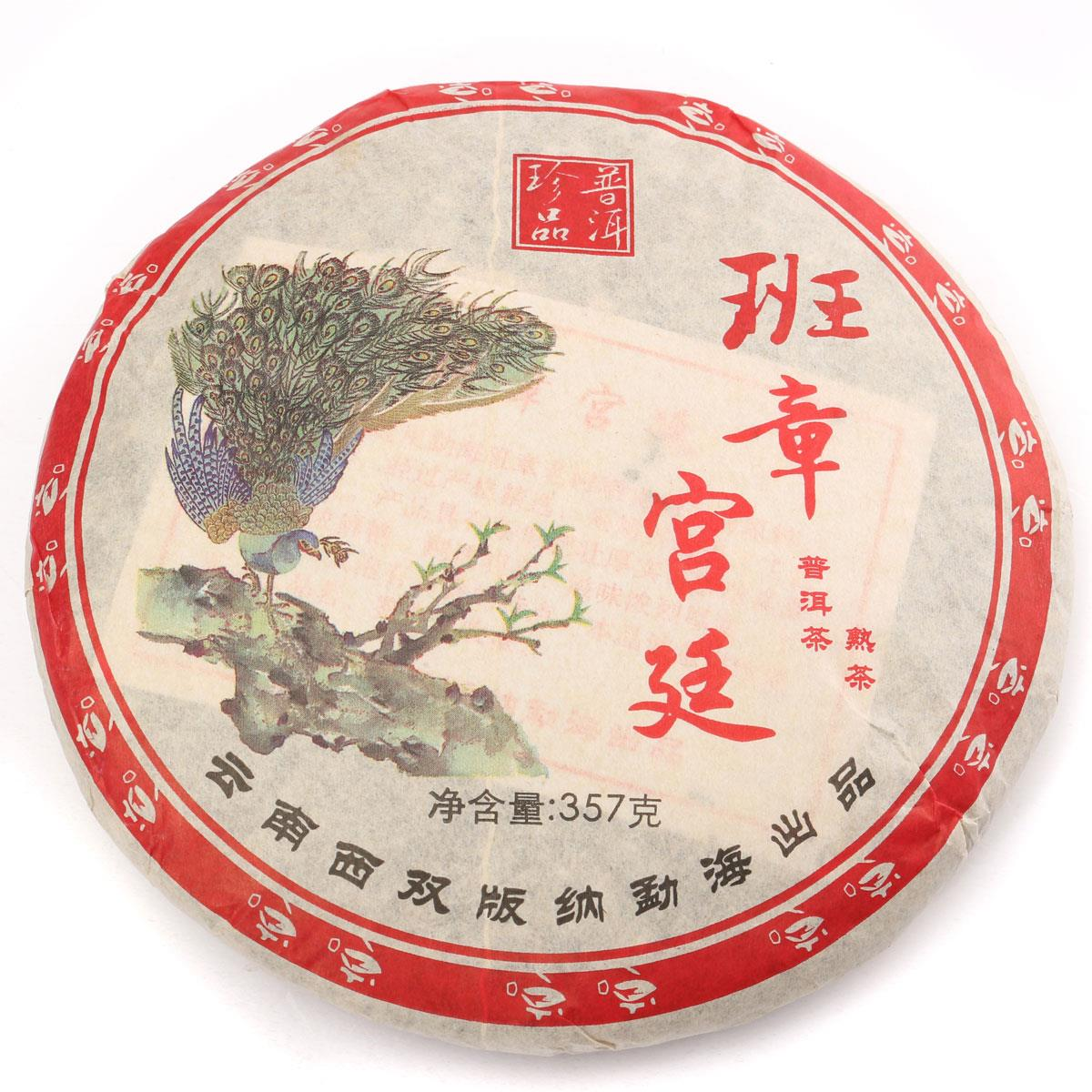 Made in 2006 ripe pu er tea,357g oldest puer tea,perfumes for women,honey sweet,dull-red Puerh tea,buy direct from china(China (Mainland))