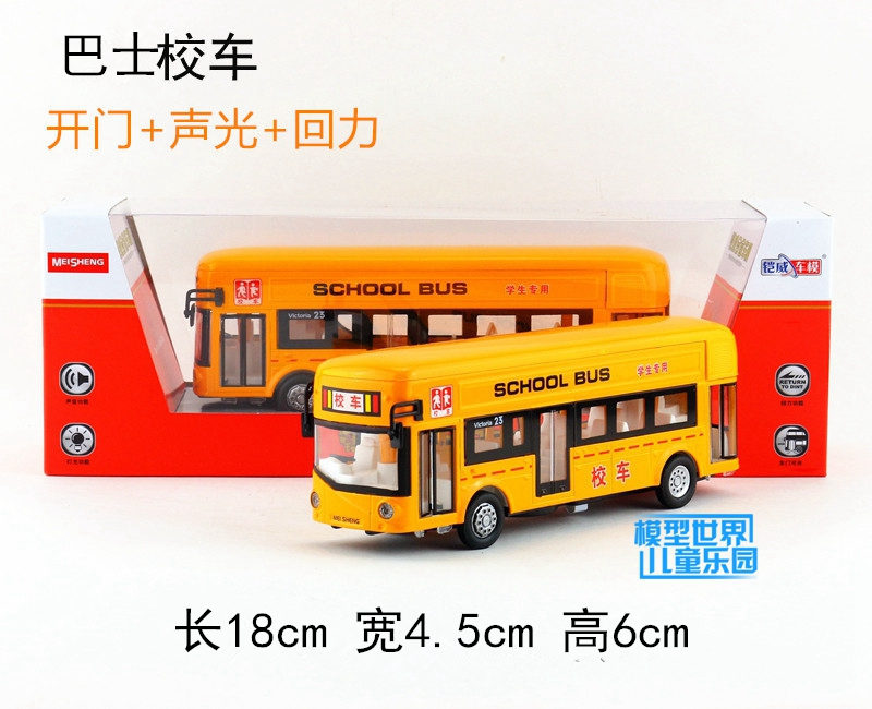 1pc 18cm London school bus Acousto-optic car pull back Model Alloy car simulation collect home decoration gift toy(China (Mainland))