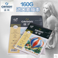 20pcs lot FRANCE Canson 8k 160g sketch book sketch papers 36 27cm impoted from france ASS007
