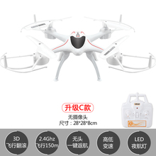 Drone with Camera Unmanned Helicopter 4 Axis Aircraft Model Child Toy Gift Remote Camera Drones(China (Mainland))