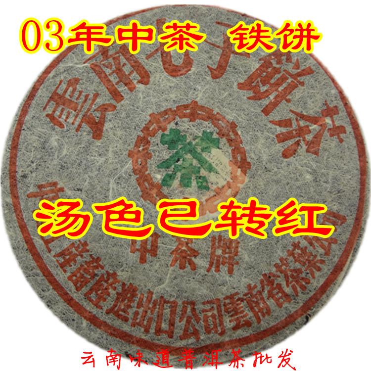 PU er tea tea vintage personated old man health tea(China (Mainland))