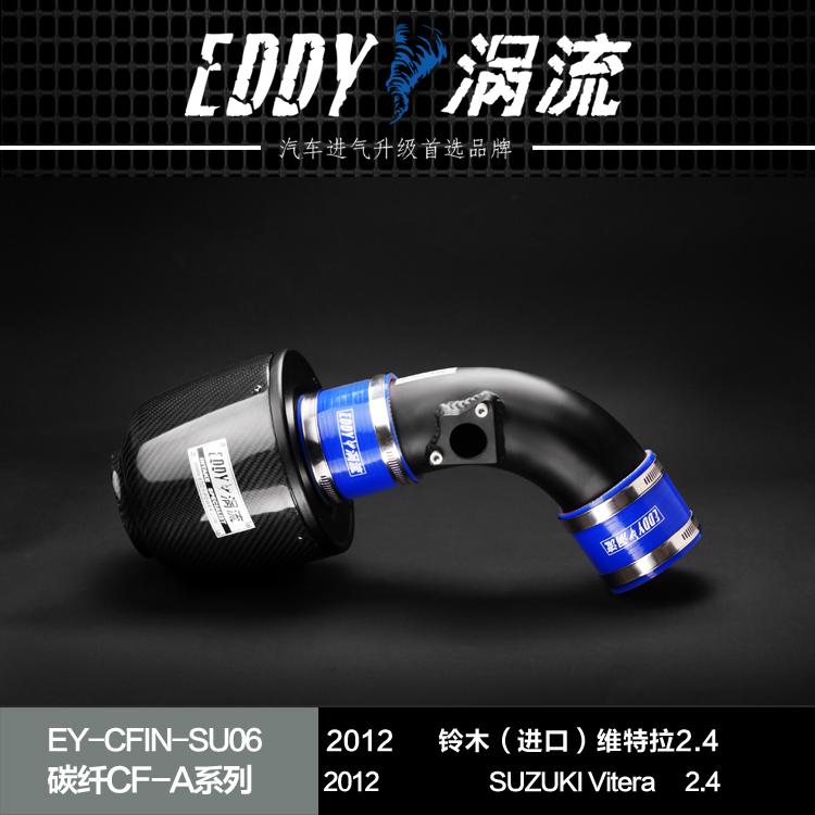 High performance intake air filter, Carbon fiber air intake system for 2012 SUZUKI Vitera 2.4(China (Mainland))