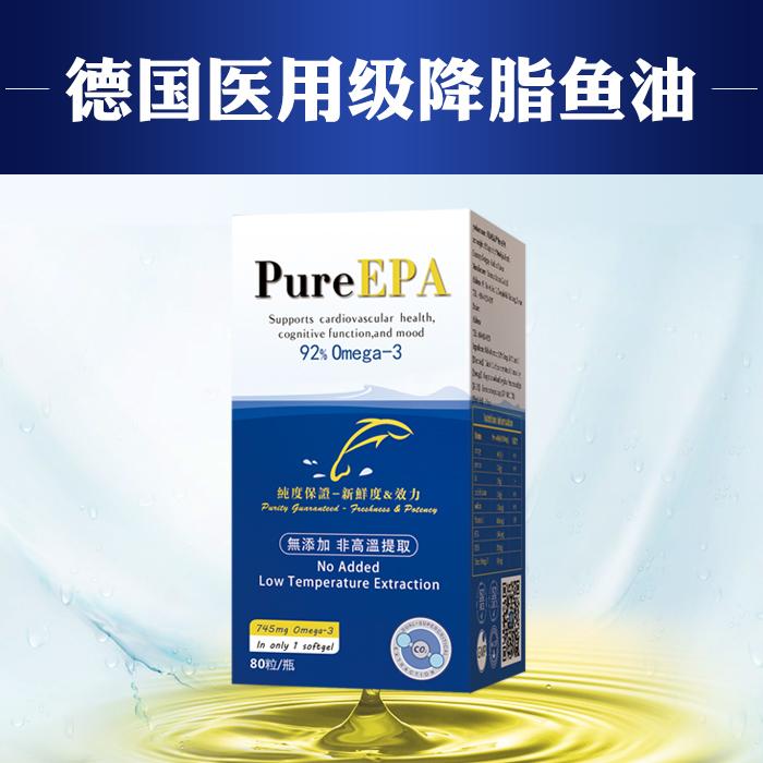 German imports of professional lipid fish oil 92% Omega-3 triglycerides, cholesterol lowering down three high