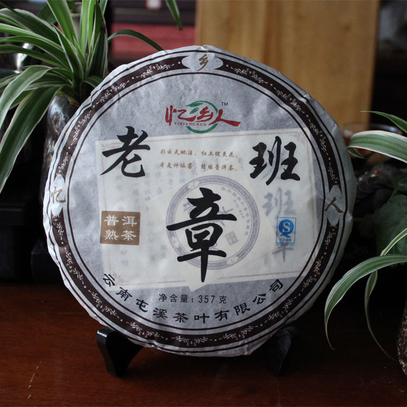 Sell!Yunnan Menghai High Quality Puer Tea Cake Cooked Tea Chapter Old Class Ripe Cake Tea Aged Pu-erh Tea 357g/pcs,Free Shipping(China (Mainland))