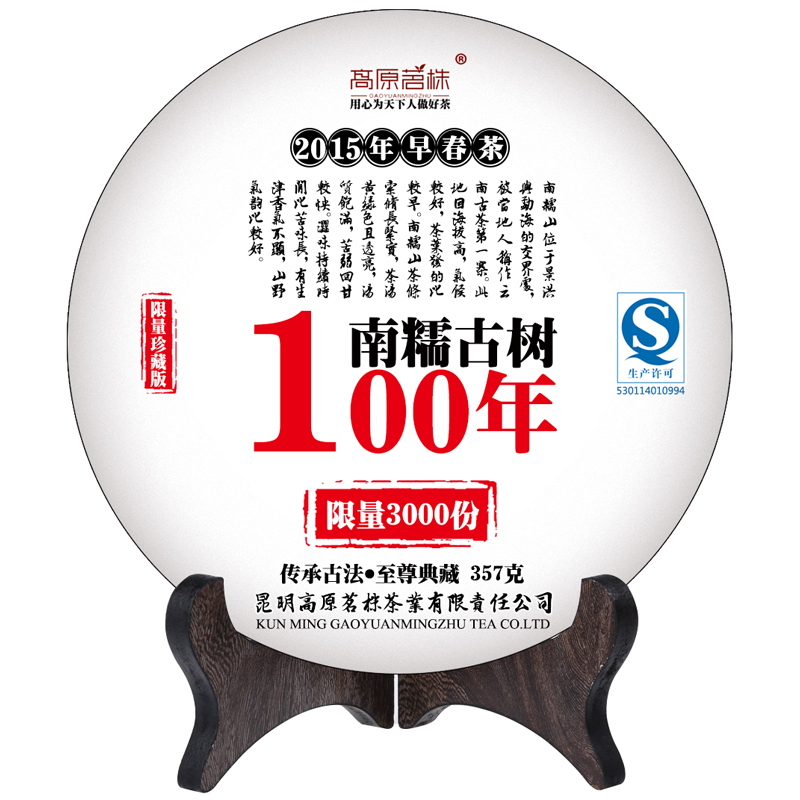 2015 Early Spring Tea Plant Plateau Spot Sale Nannuoshan Ancient Pu er 100 Years Old Students