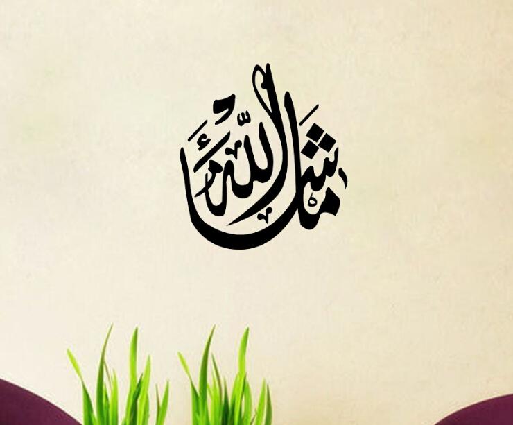 Stickers islam enfant. gallery of aliexpress buy muslim islamic