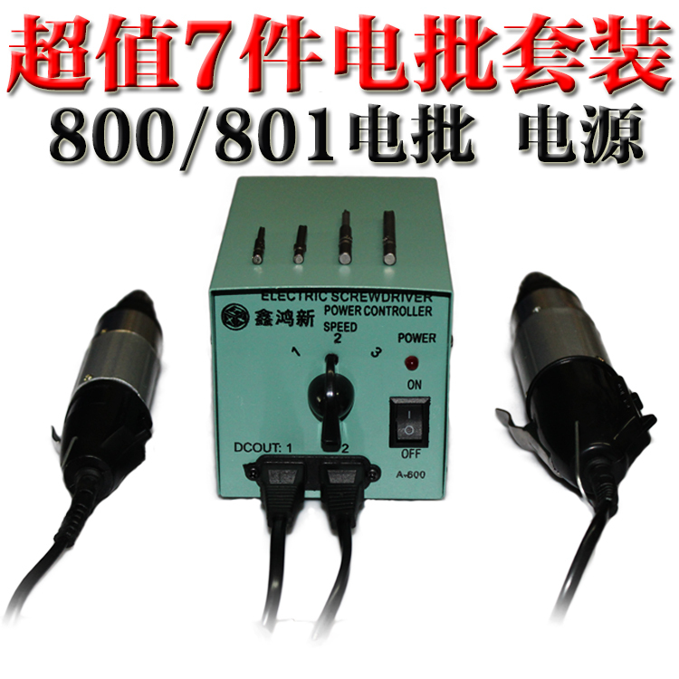 Xinhong new electric screwdriver / electric screwdriver electric screwdriver screwdriver Cheap 800/801 electric power granted