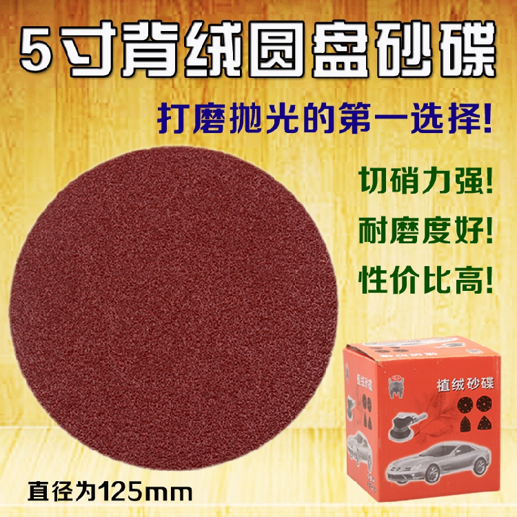 Shipping flocking sand paper sheet 5 inch 125MM disc polishing sandpaper red sucker brushed sand disc grinding self-adhesive she(China (Mainland))