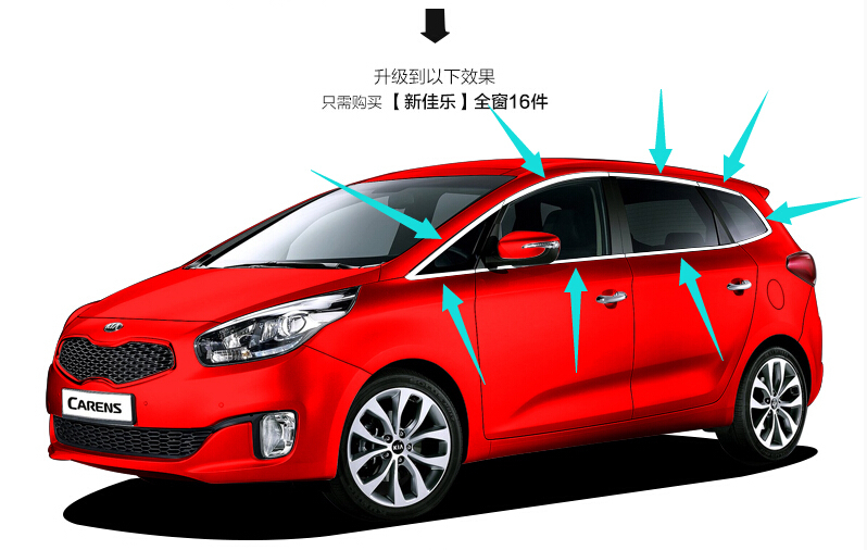 2013-2014 KIA carens High quality stainless steel Car window trim strip(16pcs)(China (Mainland))