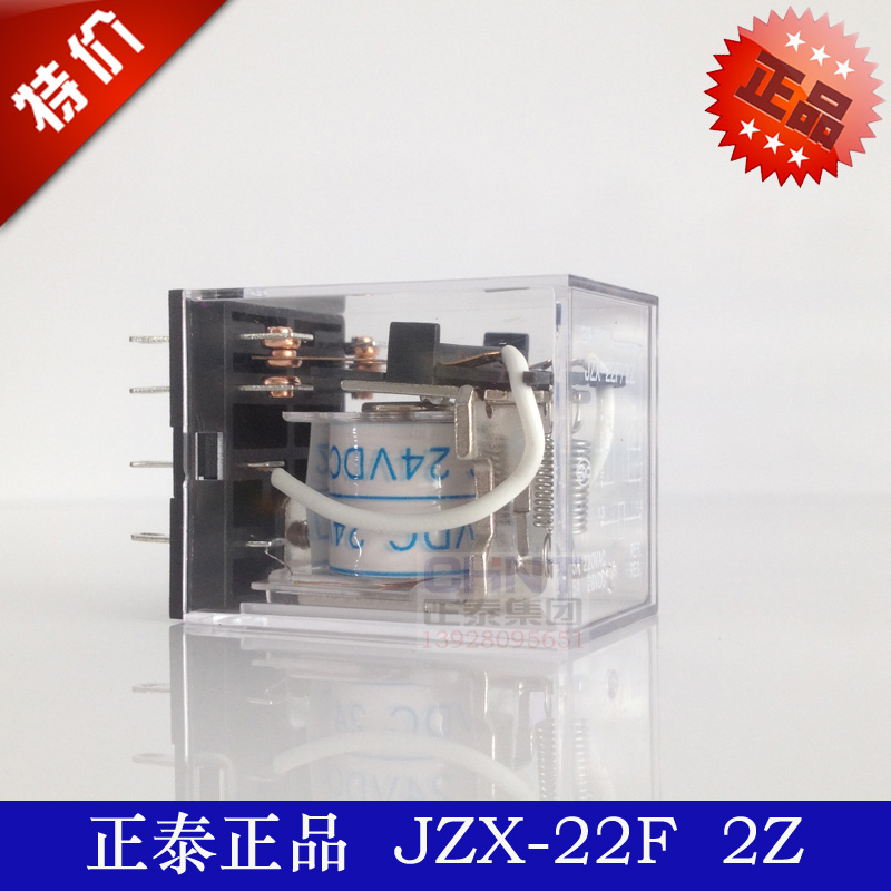 CHINT CHNT JZX-22F 2Z DC220V inserted mini electromagnetic power relay MY2N HH52P(China (Mainland))