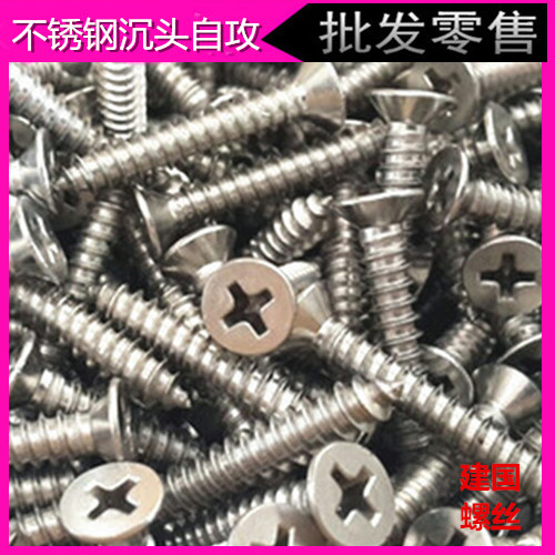 Stainless steel countersunk head tapping screws M3m4 * 8/10/12/14/16/20/25/30/35/40/50<br><br>Aliexpress
