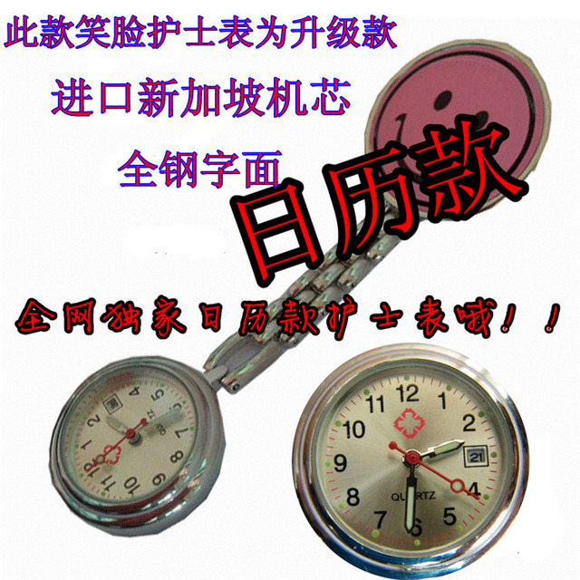 Smiley calendar nurse table calendar pocket watch medical pocket watch table electronic watch pocket watch