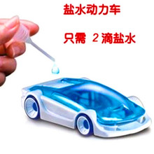 724 Brine-powered Car Toys Strange New Creative Energy Educational Toy Children DIY Puzzle Toy Car Toys Z182(China (Mainland))