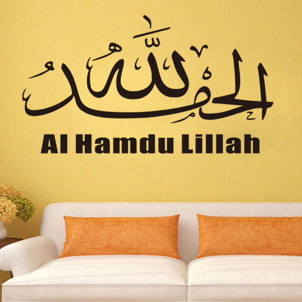 Wall Decor With Words : Free shipping islamic words home stickers murals decals