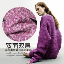 Warm winter skin elastic double double wool knitted fabric fashion cloth sleeve cardigan sweater(China (Mainland))