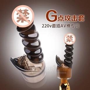 av massger head 2(China (Mainland))
