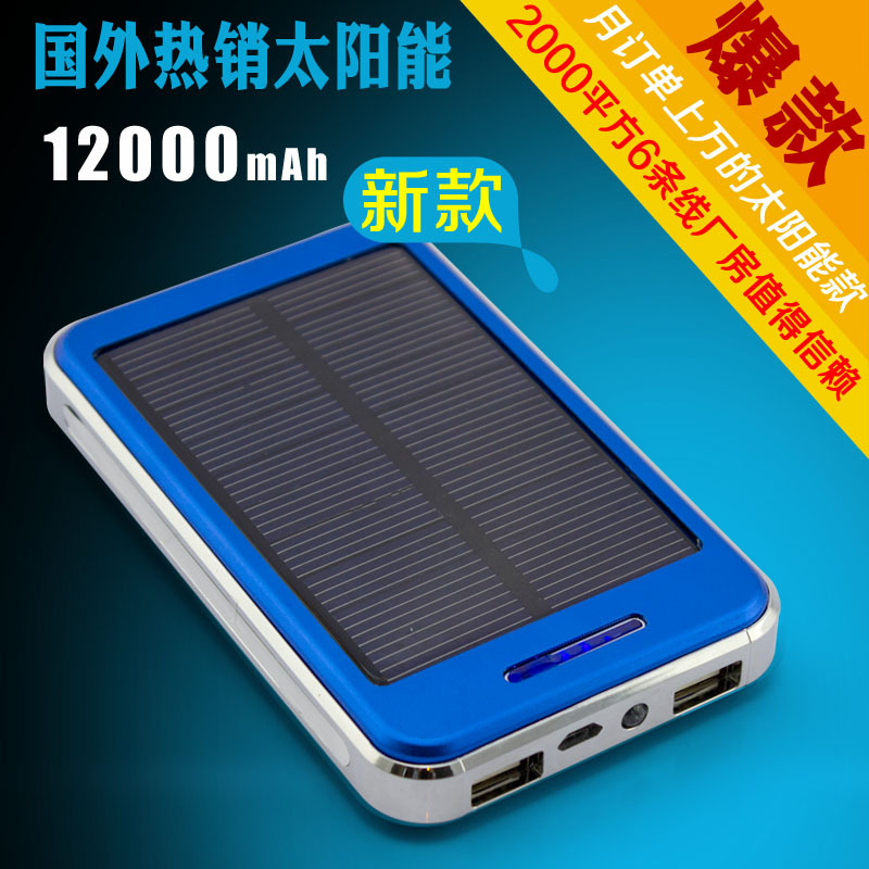 Solar Power Bank Outdoor Waterproof LDE light charging 12,000 mA portable cell phone for iPhone iPod iPad mobile Phone(China (Mainland))
