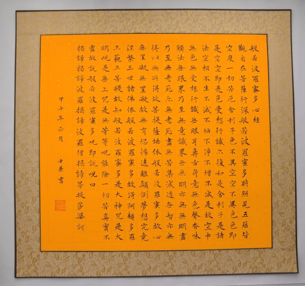 http://g02.a.alicdn.com/kf/HTB1R4kDHFXXXXbpXpXXq6xXFXXXD/Chinese-Calligraphy-Original-handpainted-by-chenshirong-for-collection-or-home-decoration-prajnaparamita-heart-sutra.jpg