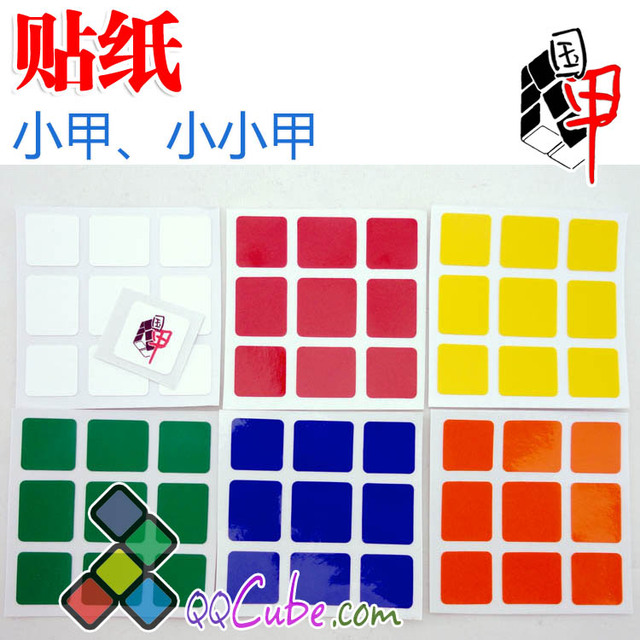 Small magic cube three order magic cube pvc stickers