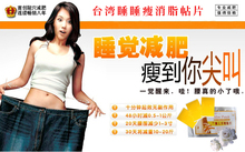 Best selling! Slim Patche Weight Loss to buliding the body make it more sex 100PCS Free shipping