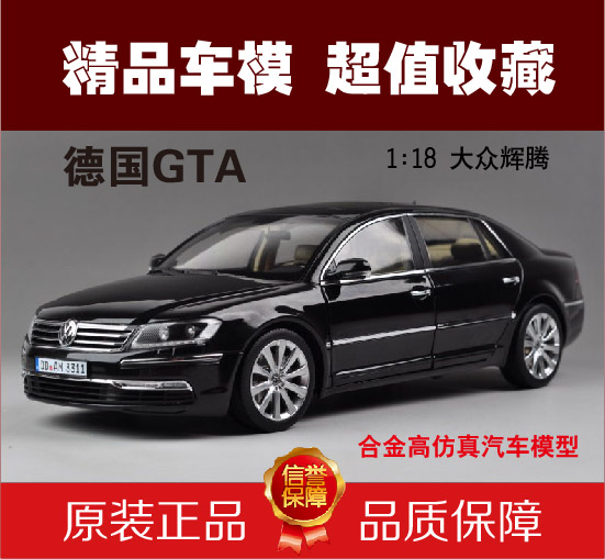 1:18 Wiley Phaeton value of high-end GTA Volkswagen Phaeton gifts automobile model<br><br>Aliexpress