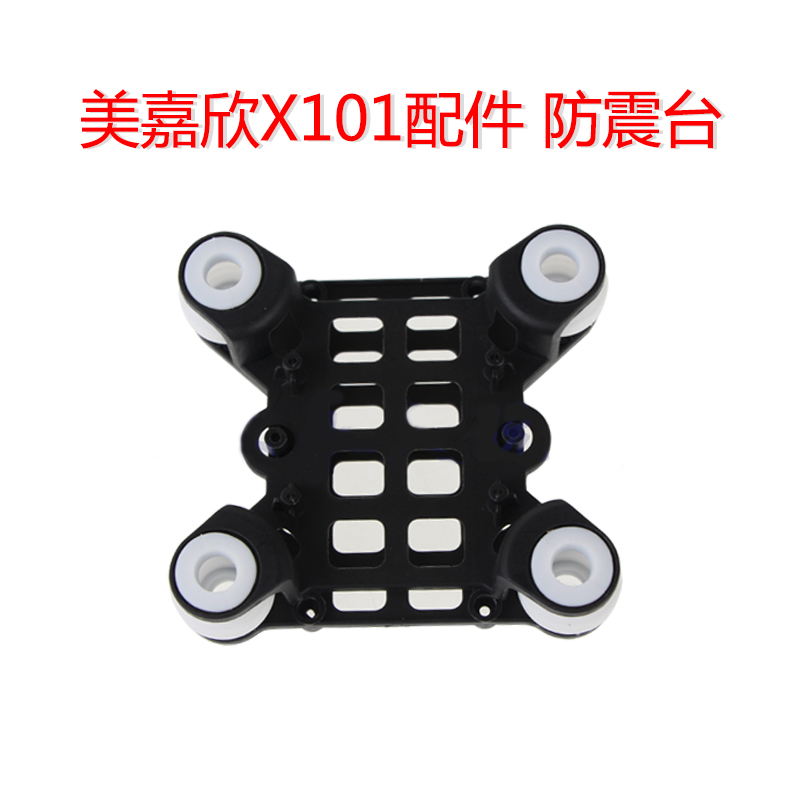 MJX RC Helicopter MJX X101 Spare Parts Fitting Parts Fixing Base Pan Unit For Camera(China (Mainland))