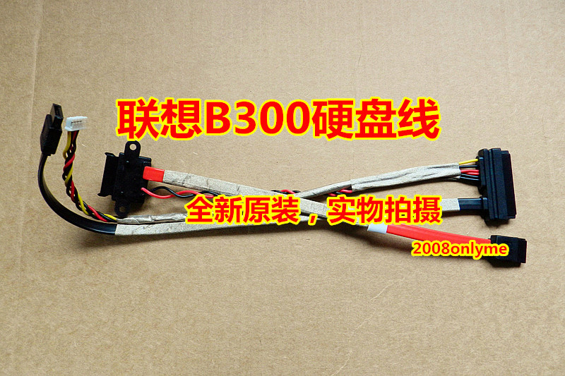 FOR lenovo B305 B31R1 B31R2 one machine data cable accessories genuine hard line motherboard line(China (Mainland))