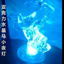 FXW CP-M romantic holiday gifts acrylic colorful Nightlight Nightlight pony crystal lamp new year year of the horse(China (Mainland))
