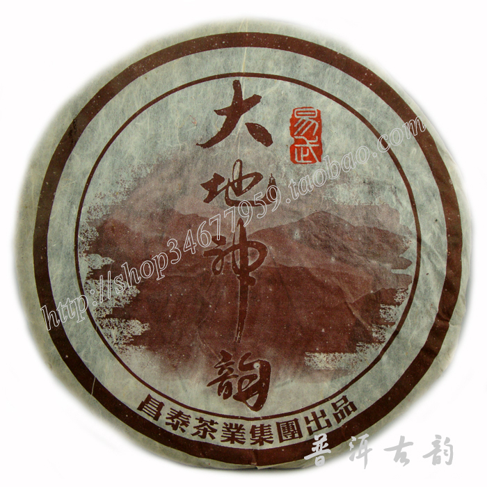 Freeshipping Yi chang Hao tea 2005YR Yiwu Chang Tai DADI Seven tea cakes yichang Puer ChenCha old tea(China (Mainland))
