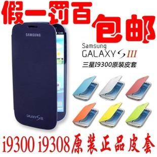 For samsung   i9308 i9300 case mobile phone case phone sets mobile phone case s3 i9300 holsteins protective case original