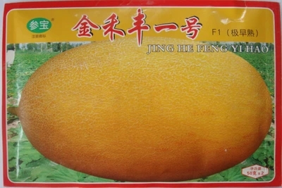 Здесь можно купить  1 Bag very early-maturing Orange pulp fruit Hami melon seeds *50g High output the fruit seeds The whole growth period 78 days  Дом и Сад
