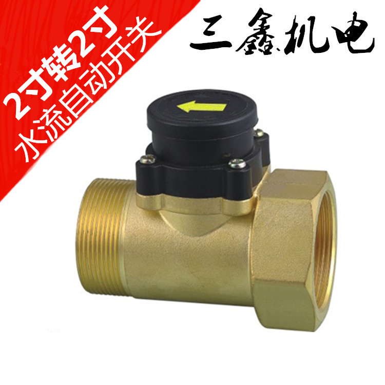 Domestic hot and cold water booster pump automatically switches flow switch sensors accessories Flow Control 2-inch<br><br>Aliexpress