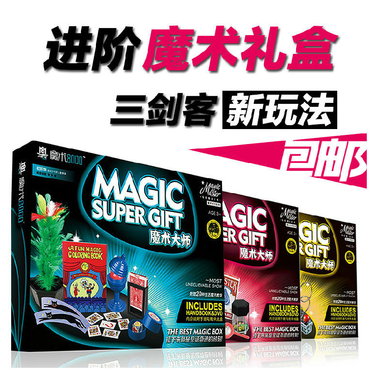 Free shipping magic trick box magic world Magic props Gift box The Magic Set 27 props variety of gameplay toys CD tutorial(China (Mainland))