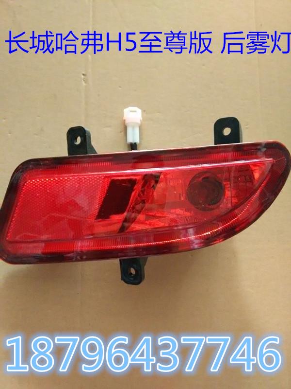 Great Wall V240 Rear Fog Light : passat rear bumper diffuser - ChinaPrices.net