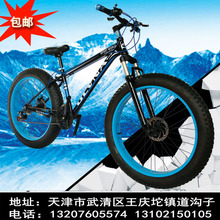 Shock absorption of 20.26 inch beach snow folding mountain bike 4 wide wheel of large round of rough mountain bike(China (Mainland))