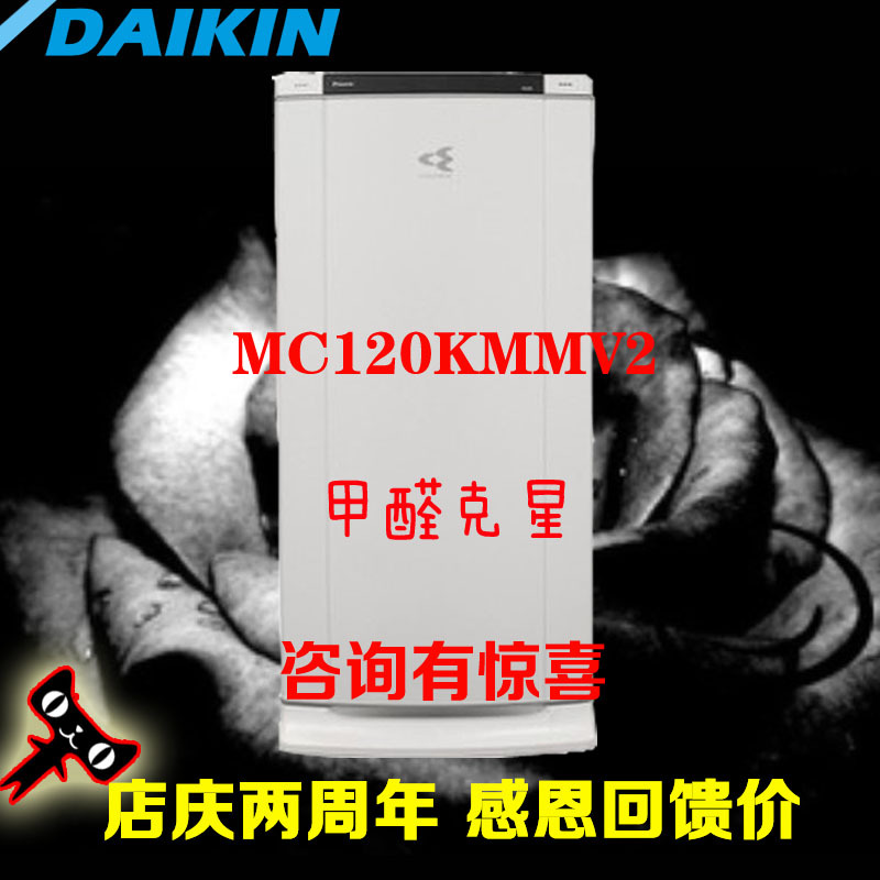 Daikin air purifier MC120MMV2 streamer can PM2.5 commercial cleaner in addition to formaldehyde new home(China (Mainland))