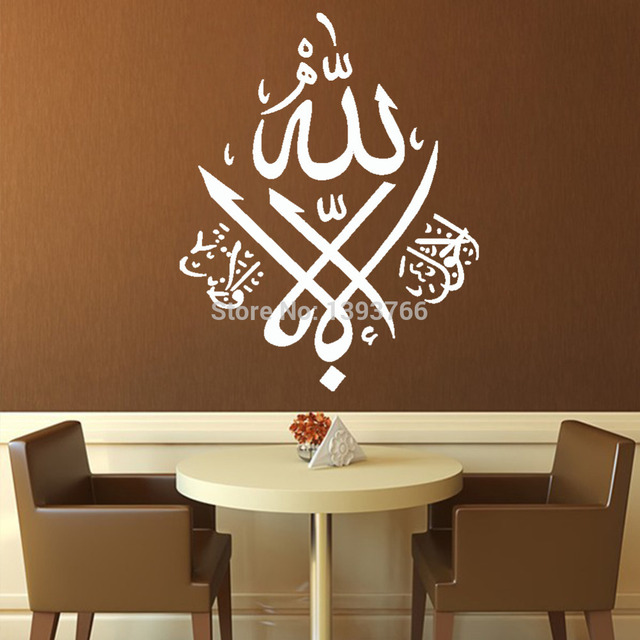 Исламский наклейки на стену домашний стикер стены декор художественные росписи 514 виниловые исламский проект слово мусульманская дизайн 120 * 95 см