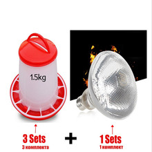 Free shipping 1 pcs heat lamp +3 pcs feed trough farming equipment supplies wholesale poultry chicken supplies pig products(China (Mainland))
