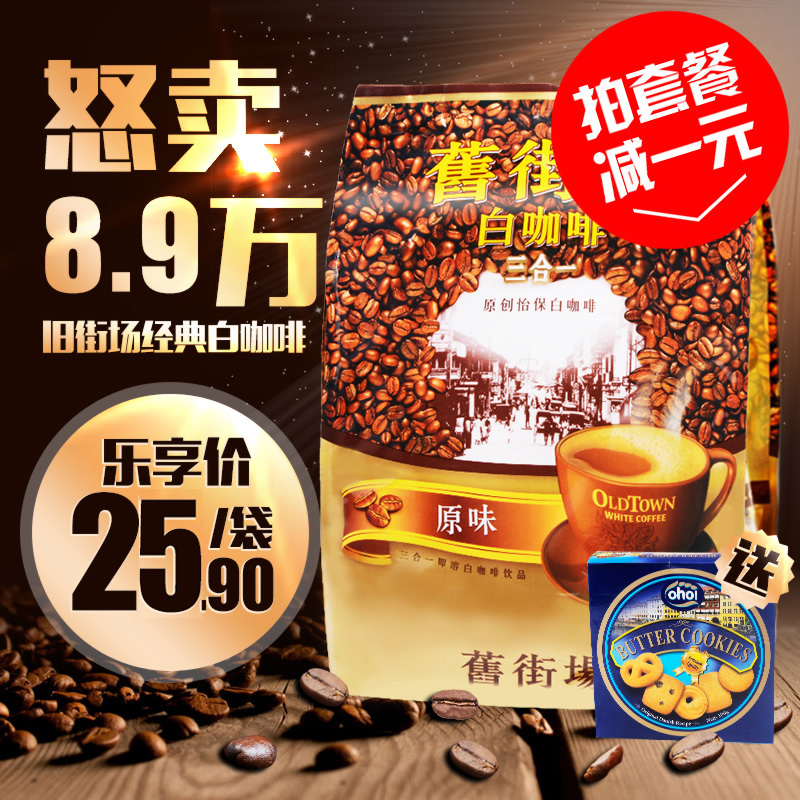 Old town white coffee original classic 3 1 480g instant coffee