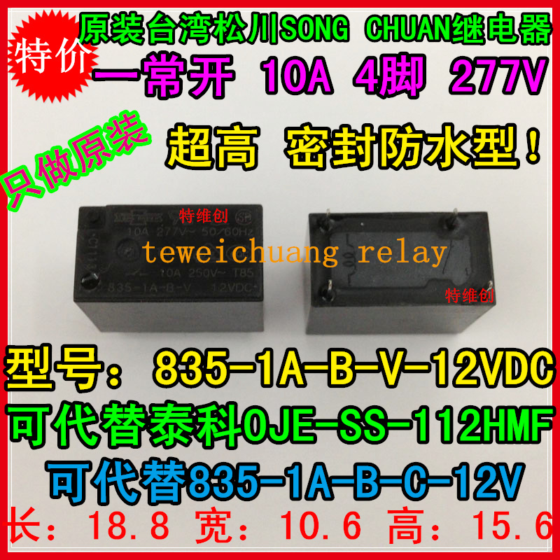 Original relay 835-1A-B-V 12VDC 10A 4 feet DC12V Sealed waterproof relay 835-1A-B-V DC12V 4Pin<br><br>Aliexpress