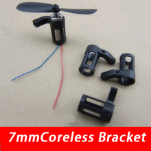 7mm Coreless Motor Bracket, Four Axis Aircraft Horse, for 710, 716, 716.5, 720 Coreless Motor