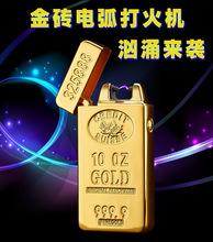 COOL!! Classic Gold Bars electric Pulse Arc lighter USB charging cigarette lighter Men USB Lighter business Gifts Lighters-JL688