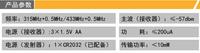 Дверной звонок Beijiayue MP3 HUY74