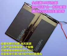 PIPO M6 Pro 7.4V 12000 Ma lithium polymer battery LG imported black battery