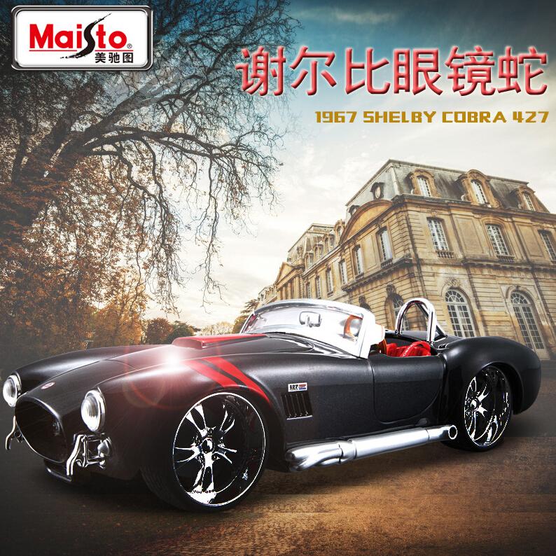 Maisto 1:24 Ford motor model Shelby cobra simulation model of alloy car factory(China (Mainland))